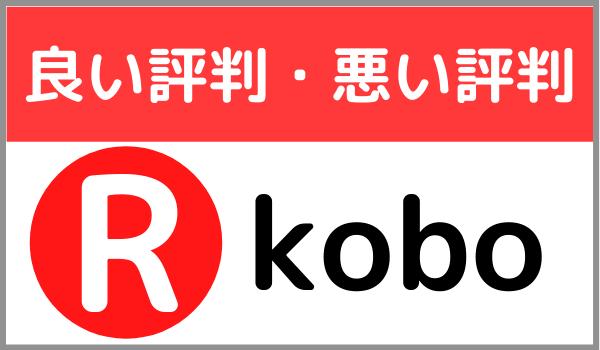 楽天koboの評判